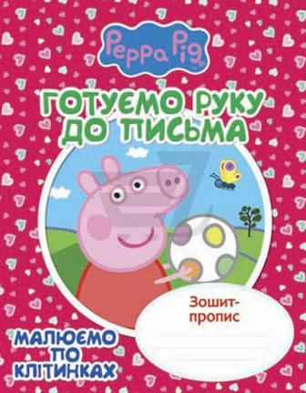 Книга «Готуємо руку до письма. Малюємо по клітинках. Зошит-пропис. Свинка Пеппа» 978-966-462-725-9