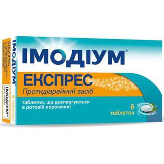 Имодиум Экспресс табл. 2мг №6
