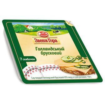 Сир Звенигора Голландський брусковий 45% 7скибочок 150г