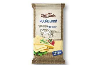 Сир твердий «Рoсійський», 50% Свoя Лінія 185 г