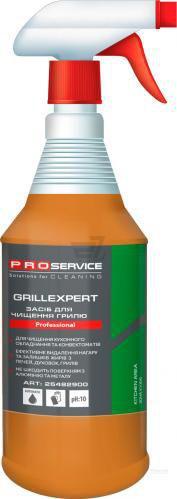 Засіб для чищення грилю PROservice Grillexpert спрей 1 л