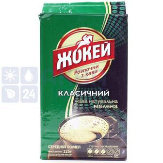 Кава мелена Жокей 225 г,