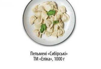 Пельмені Сибірські Елика 1000г