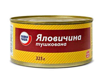 Яловичина тушкована «Повна Чаша»® 325г