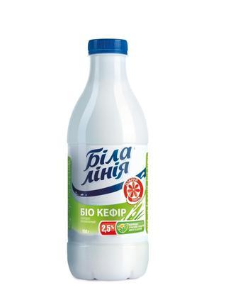 Кефір 2,5% Біла лінія, 900 г