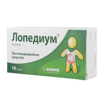 Лопедиум 2 мг капсулы №10