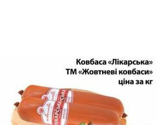 Колбаса лікарська Жовтневы колбаси кг