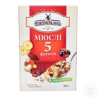 Мюслі 5 фруктів Новоукраїнка 400 г