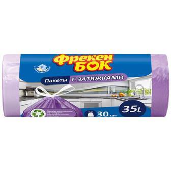 Пакети Фрекен Бок для сміття із затяжкою 35л ,30шт