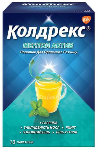 Колдрекс Ментол Актив пакетики №10