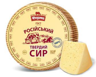 Сир «Російський» 50% жиру «Ферма» кг