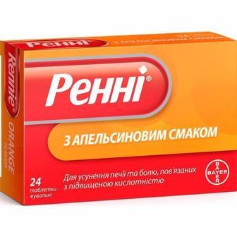 Таблетки жувальні  З апельсиновим смаком/З мантоловим смаком № 24 РЕННИ