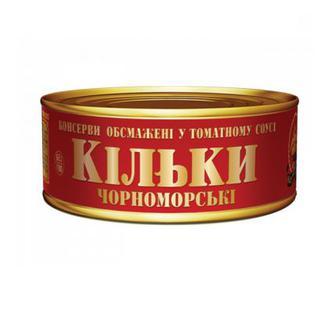 Килька черноморские Керченские  230 г