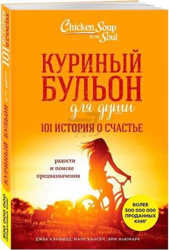 Книга Кенфілд Джек «Куриный бульон для души: 101 история о счастье» 978-5-04-089571-7