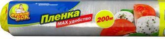 Плівка харчова Фрекен Бок, 200 м