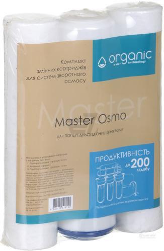 Комплект змінних картриджів Organic Master Osmo 200 л на добу
