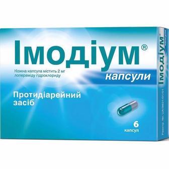 Капсули по 2 мг №6 та №20 ІМОДІУМ