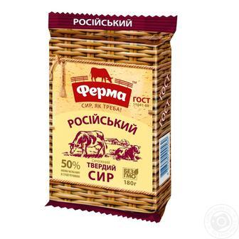 Сир твердий Російський/Сметанковий Ферма 180г