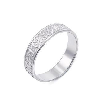 Обручальное кольцо «Спаси и Сохрани». Артикул 1611/б