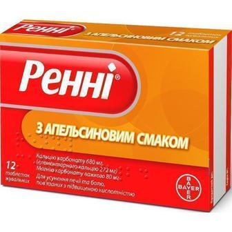 Ренни таблетки жевательные с апельсиновым вкусом №12