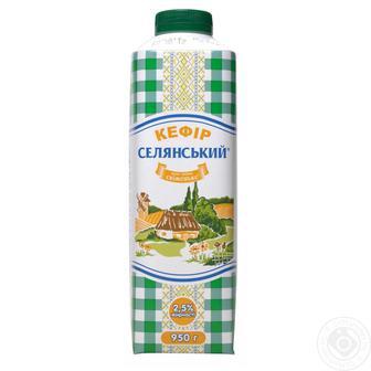 Кефир 2,5% Селянский 950 г