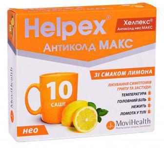 Хелпекс Антиколд НЕО Макс лимон 4 г в саше №10