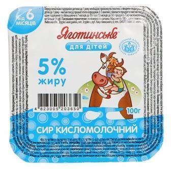 Сир для дітей 5% Яготинське 100г