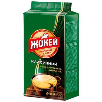 Кава мелена Жокей 225г