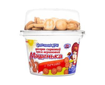Десерт сирковий крем вершковий «Смачненький» «Машенька» 5% жиру + печиво, 140г