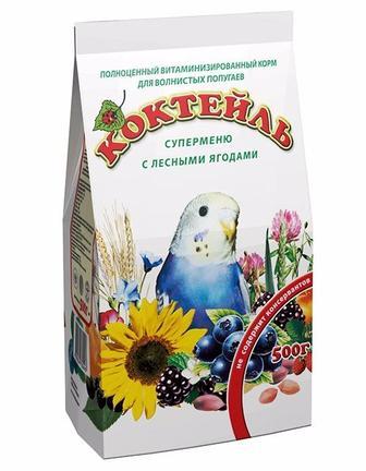 Корм Коктейль для папуг Суперменю з лісовими ягодами Природа 0,5кг