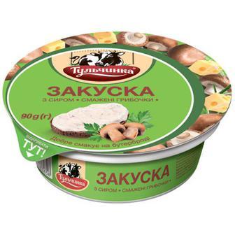 Закуска Тульчинка з сиром смажені грибочки 55% 90г